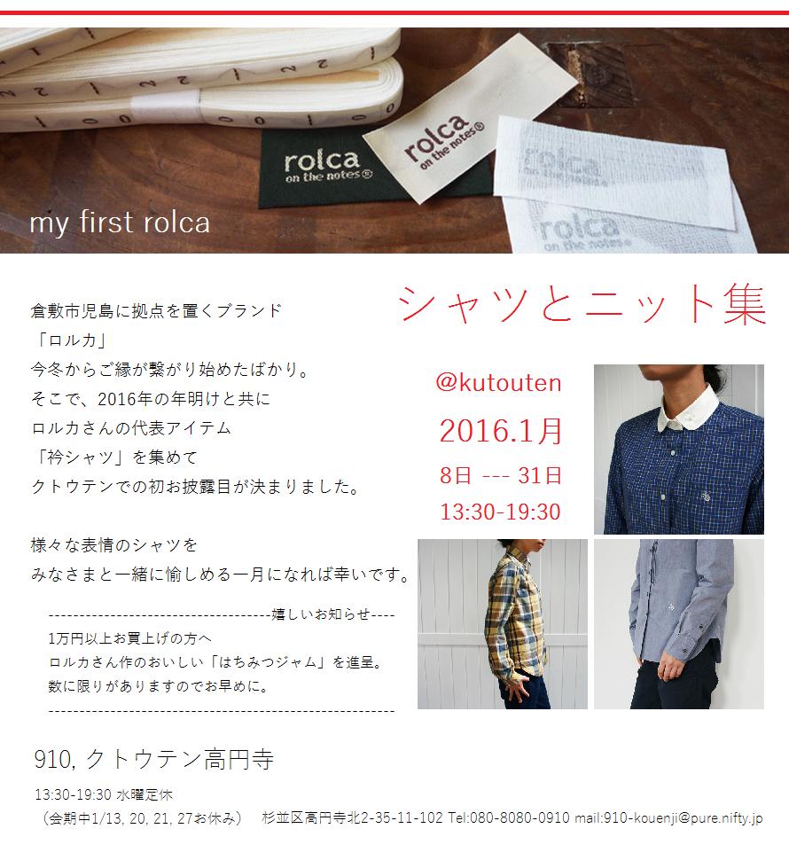 201601シャツとニット集-2