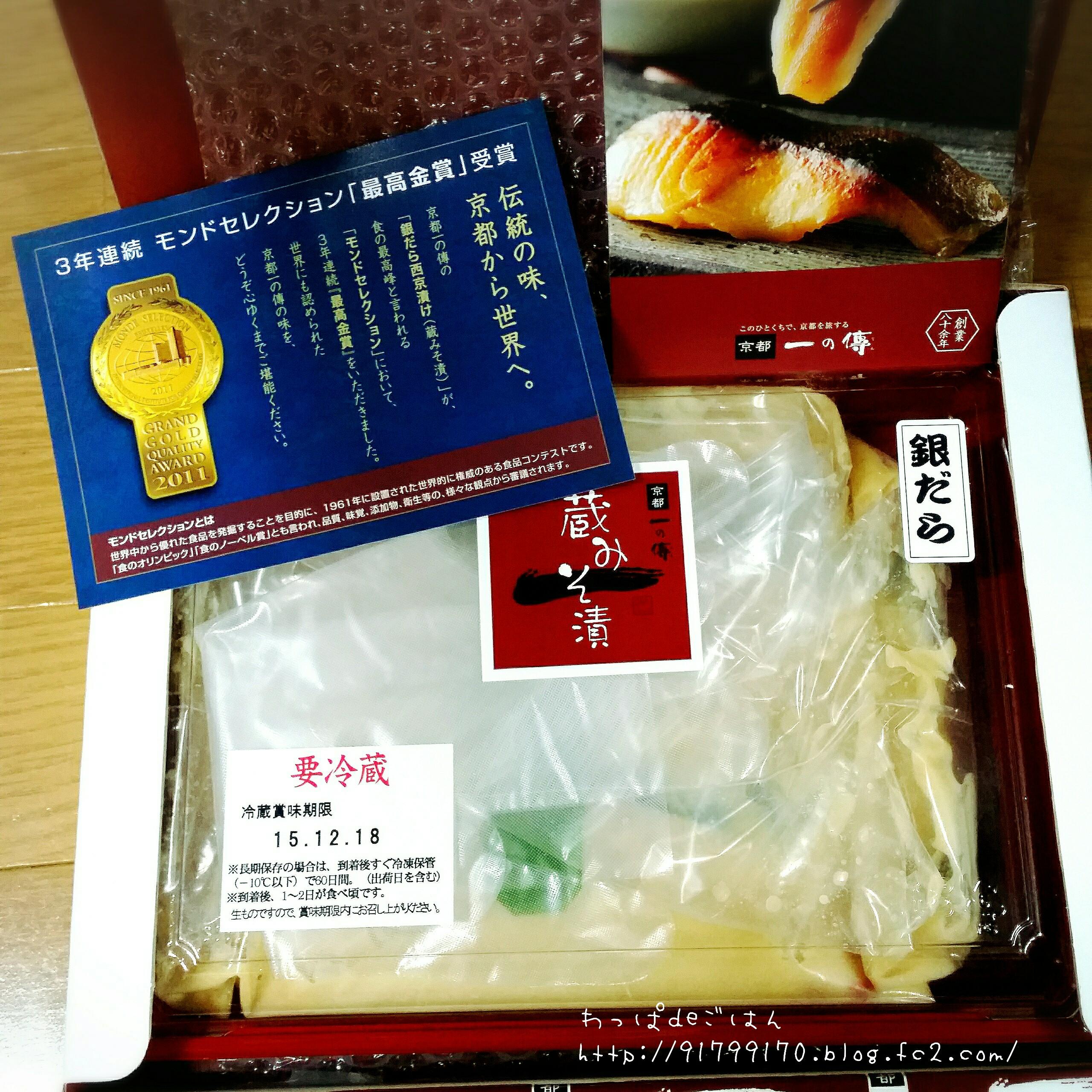 京都の老舗の西京焼き