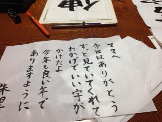 朱里書き初め手紙