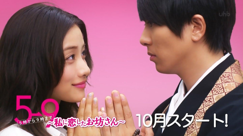5→9 〜私に恋したお坊さん〜
