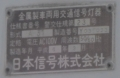 fukuyamacityokinogamicho4chomenishisignal1601-10.jpg