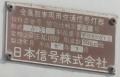 fukuyamacityokinogamicho4chomenishisignal1601-14.jpg