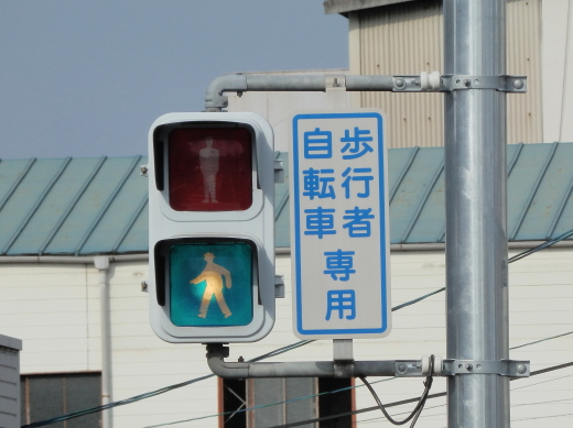 fukuyamacityokinogamicho4chomenishisignal1601-29.jpg