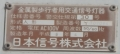 fukuyamacityokinogamicho4chomenishisignal1601-32.jpg