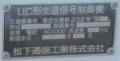 fukuyamacityokinogamicho4chomenishisignal1601-34.jpg