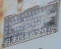 fukuyamacityshingainishiichinokawasignal1601-13.jpg