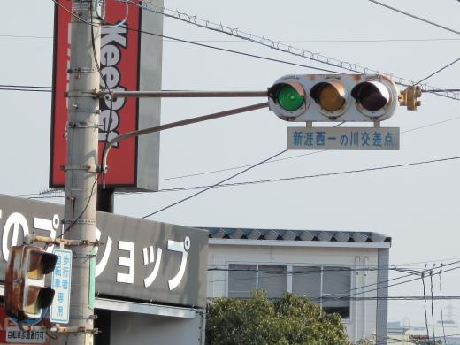 fukuyamacityshingainishiichinokawasignal1601-7.jpg