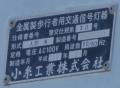 kurashikicityhayashiinubuchisignal1510-11.jpg