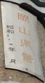 kurashikicityhayashiinubuchisignal1510-13.jpg