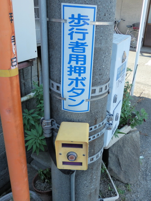 kurashikicityhayashiinubuchisignal1510-14.jpg