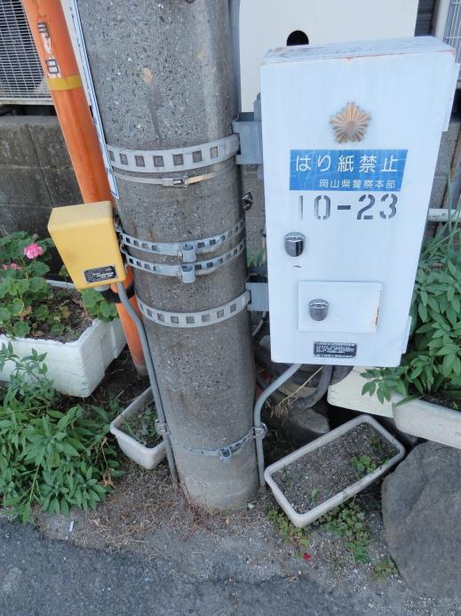 kurashikicityhayashiinubuchisignal1510-16.jpg