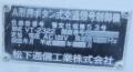 kurashikicityhayashiinubuchisignal1510-17.jpg