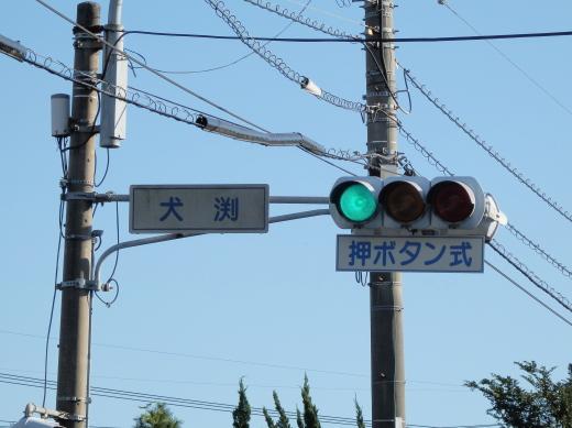 kurashikicityhayashiinubuchisignal1510-5.jpg