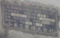 kurashikicityhayashiinubuchisignal1510-8.jpg