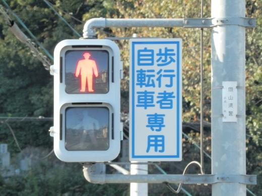 kurashikicityhayashikojimadaiichinokyomaesignal1510-10.jpg