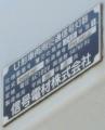 kurashikicityhayashikojimadaiichinokyomaesignal1510-4.jpg