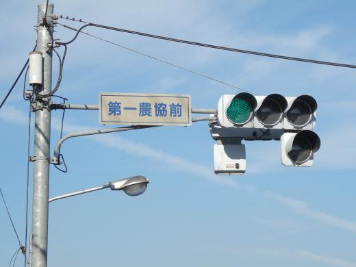 kurashikicityhayashikojimadaiichinokyomaesignal1510-6.jpg