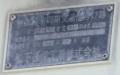kurashikicitykomoikekitasignal1511-4.jpg