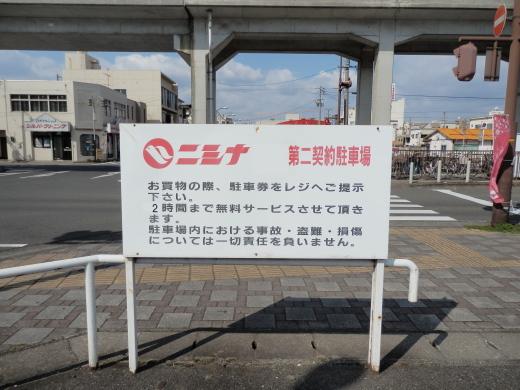 kurashikicitymizushimanishinadepartmentstore1603-8.jpg