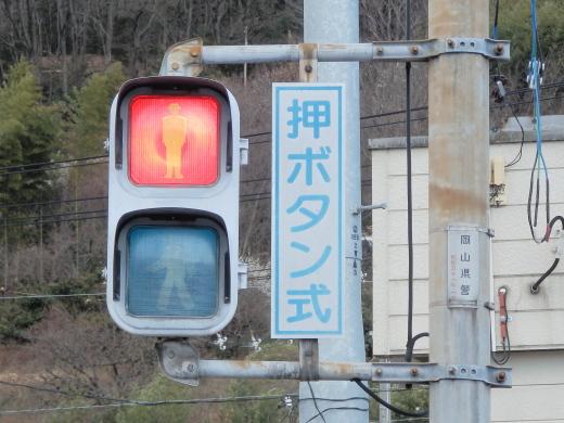 kurashikicitytsurajimachonishinourakaeibashisignal1602-6.jpg