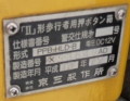 okayamacitykitawardtanimannari1chomesignal1511-17.jpg