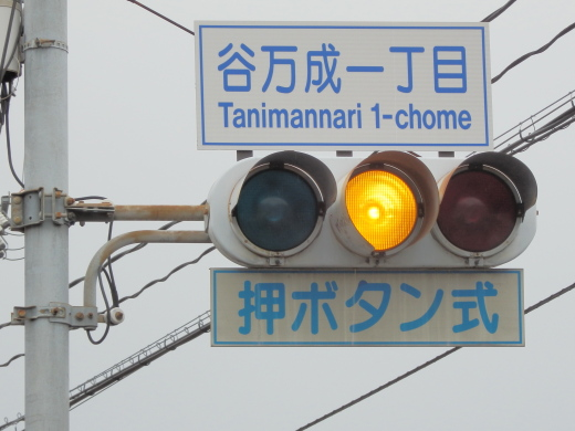 okayamacitykitawardtanimannari1chomesignal1511-3.jpg