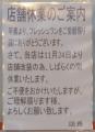 okayamacityminamiwardfreshonenakaune1512-7.jpg