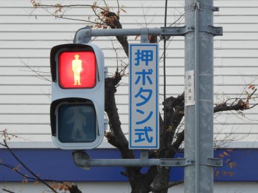 okayamacityminamiwardurayasuhonmachi101signal1511-7.jpg