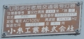 okayamacityminamiwardurayasuhonmachi101signal1511-8.jpg