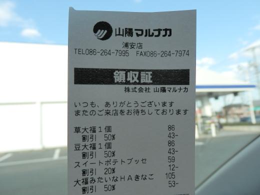 sanyomarunakaurayasu1511-5.jpg