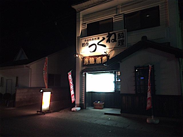 1226呑み会