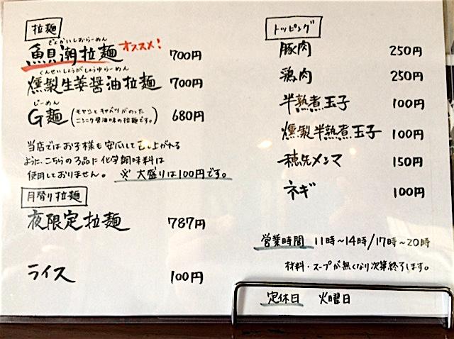 0117菜花奈2