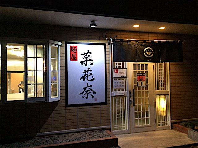 0128菜花奈