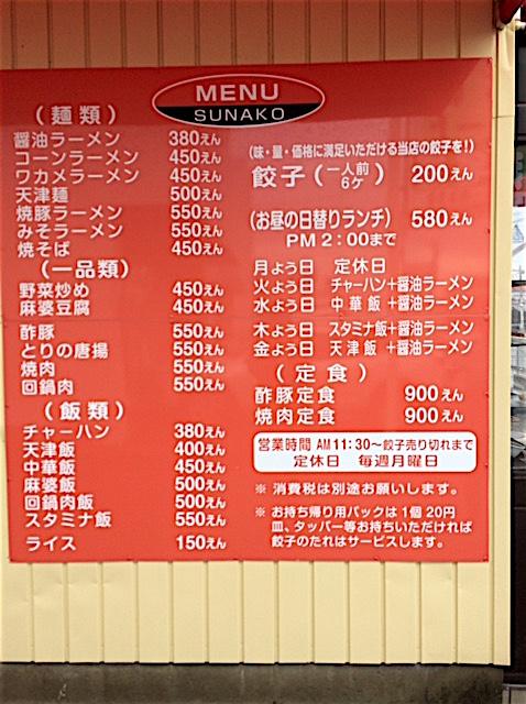 0214砂子2