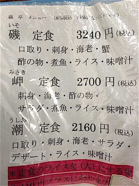0220磯亭1