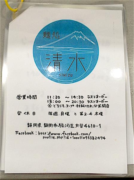 0221清水2