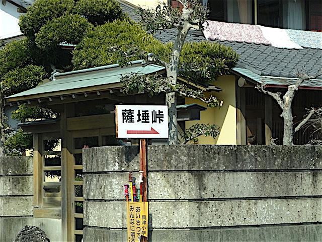0228薩埵峠