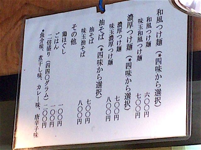 0306きじ亭1
