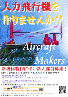 Aircraft Makers official blog