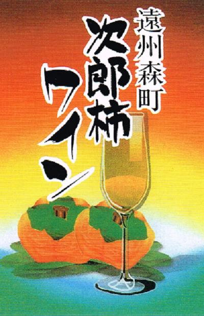 2次郎柿ワインイメージ
