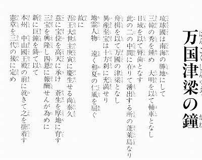 「万国津梁の鐘」読み下し文1