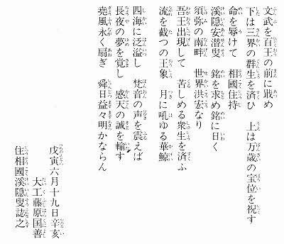「万国津梁の鐘」読み下し文2