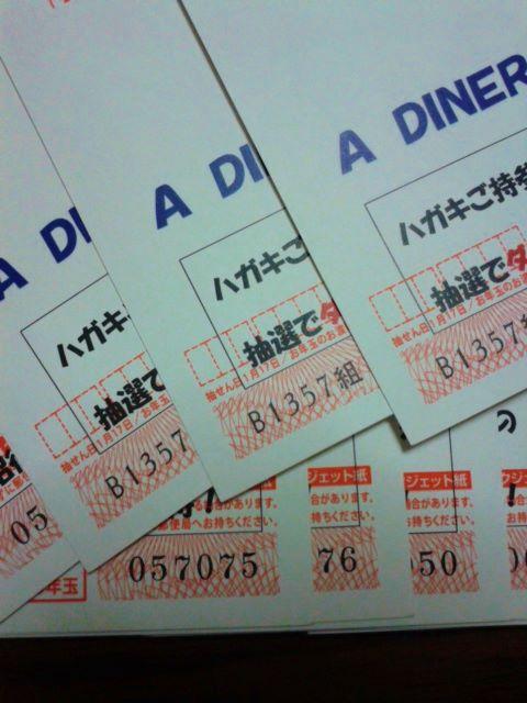 ハガキ抽選番号 (480x640)