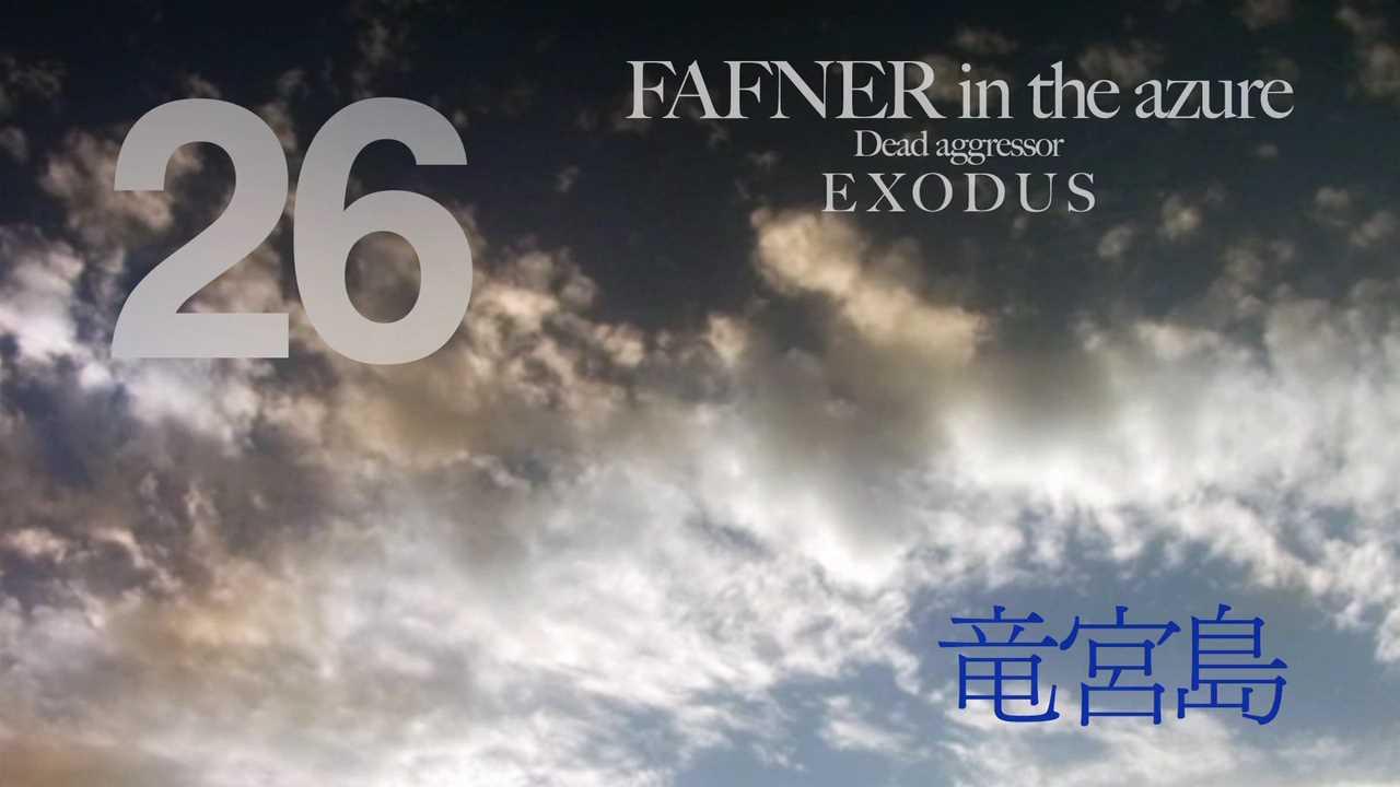 fafner 25 (7)