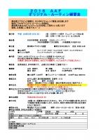 2016AAF「オリジナル・ルーティン」練習会_01