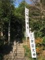 H27.12.31のぼり旗設置@IMG_7348