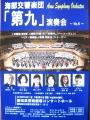 H28.3.4海部交響楽団「第九」演奏会@IMG_2992