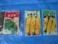 H28.3.8エゴマ・トウモロコシ種袋@IMG_8062
