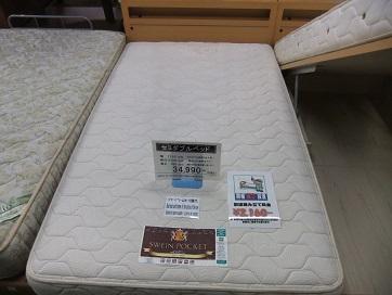 東京ベッド標準