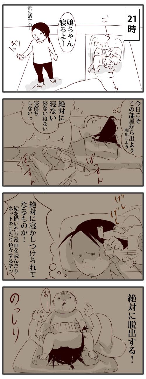 寝かしつけ1